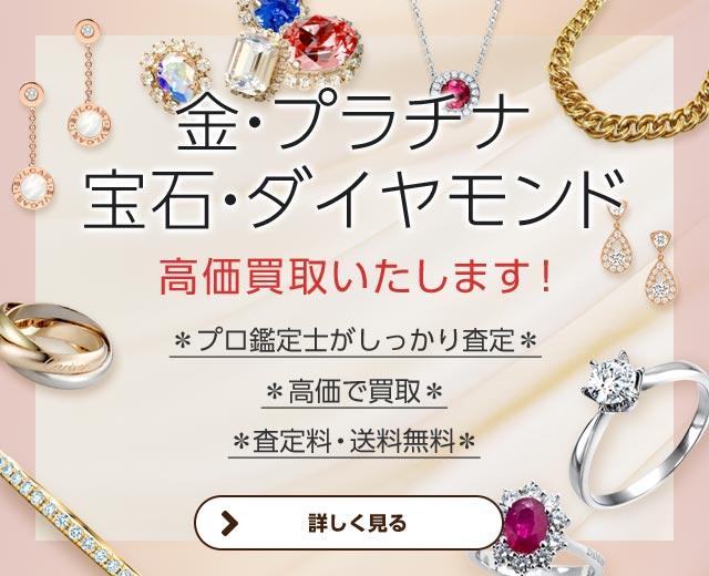 金・プラチナ・宝石・ダイヤモンド 高価買取いたします