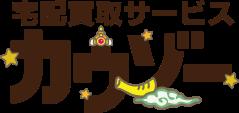 宅配買取サービス カウゾー(KAUZO)