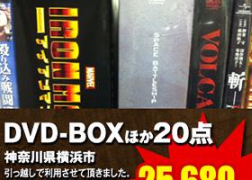 DVD-BOXほか20点