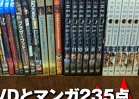 マンガ本・DVD235点