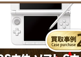 3DS本体・ソフト6本