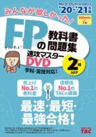 みんなが欲しかった! FPの教科書・問題集 速攻マスターDVD 2級・AFP 2020-2021年 DVD-ROM
