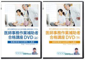 医師事務作業補助者試験合格講座(上・下)DVD8枚セット 32時間MA研修 テキスト&問題集付き
