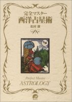 完全マスター 西洋占星術