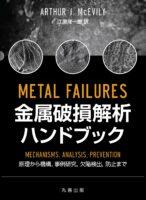金属破損解析ハンドブック 原理から機構,事例研究,欠陥検出,防止まで